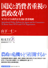 Agricultural Policy Reform for Japan and Its Consumers: To Better Steer WTO and FTA Negotiations