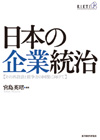 Corporate Governance in Japan: Toward a redesign and restoration of competitiveness