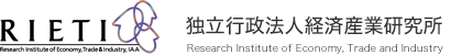 RIETI 独立行政法人経済産業研究所(Research Institute of Economy, Trade and Industry)