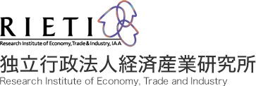 RIETI 独立行政法人経済産業研究所(RIETI Research Institute of Economy, Trade and Industry)